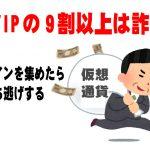 安全なHYIPの選び方・詐欺の見極めと撤退時期【HYIP投資基本】