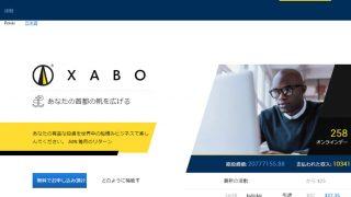XABOが2月20日をもって詐欺サイトへメガ進化!入金だけ受け入れる体制へ【詐欺サイト注意!!】