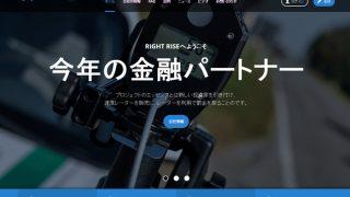 RightRiseが詐欺サイトへメガ進化!またイギリス認定か。出金不能HYIP【詐欺サイト注意】