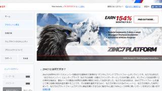 ZINC7も詐欺サイトへメガ進化!?100ドル以上で止まるwithdrawストッパー作動【詐欺サイト注意】