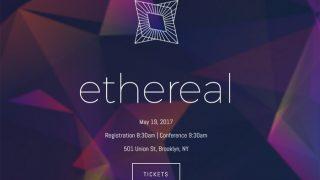 5月19日ETHEREAL SUMMIT 2017が開催されていたのに気が付かなかった件