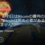 一応警戒!海外情報サイトで「8/1にはビットコインが死ぬかもしれない」という話題が出た件