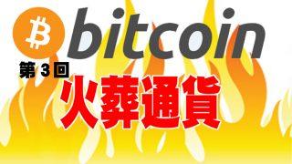 第3回火葬通貨!炎上する暗号通貨市場、今回の火はいつまで続くのか?