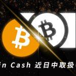 速報!ビットフライヤーがビットコインCashの分裂キャンペーンを発表
