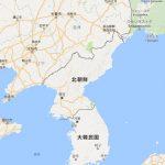 北朝鮮が大規模なマイニング事業を展開開始!噂が現実に・・・