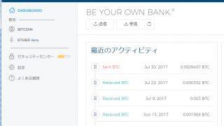 ビットコイン専用Waletと化していたBlockchain WalletでEthereumが利用可能に