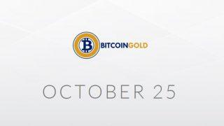 11月1日ビットコインが再び分裂し、ビットコインゴールド誕生の可能性