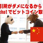 闇市場と化す中国ビットコイン取引。規制されても止まらない中国人