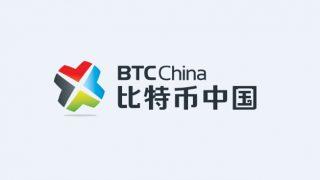 中国3大取引所の一つBTCChinaがビットコイン取引を9/30に停止することを発表