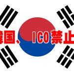 「とりあえず禁止」韓国ICO規制の確立まで、あいまいな禁止令を敷く