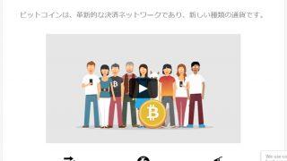 Bitcoin.orgが改めてSegwit2xを批判。Segwit2x支持の企業を晒上げ発表
