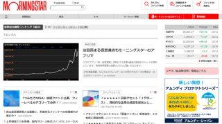 Morningstar Japan、日本人向けのICOの格付け事業を開始。って、日本大丈夫か?w