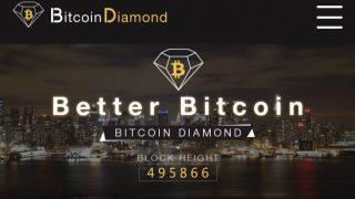 謎の分裂(笑)ビットコインダイヤモンドが11月24日誕生!?