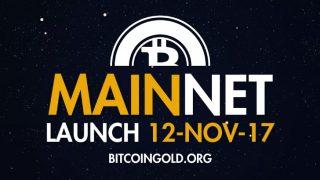 BitcoinGOLD、明日11月12日に本格開始!新たなビットコインが誕生