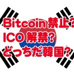 韓国は仮想通貨が禁止?議論される中、ICOは再開?なんじゃそりゃw