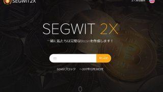 Segwit2x派、今回のビットコイン混雑で再び登場。12月28日にSegWit2x Bitcoinが分裂へ