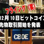 速報!CBOE、12月10日にビットコイン先物取引開始へ:出し抜かれるCME