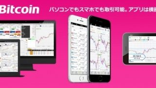 【取引所】DMM Bitcoinが1月11日より口座開設申込み開始