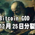笑いの神降臨!?Bitcoin Godがクリスマスに舞い降りる!