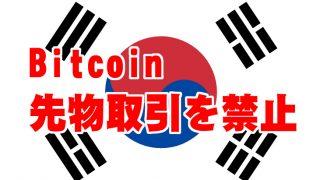 韓国・ビットコイン先物取引を禁止&課税についての計画を発表