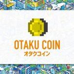 オタクコインアプリのリリースカウントダウンが開始!