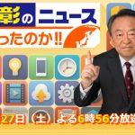池上彰のニュースそうだったのか!!1月27日は仮想通貨解説!