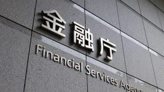 金融庁は複数の仮想通貨取引所を立ち入り調査の実施を通告