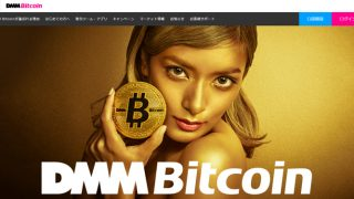 DMM Bitcoin口座開設受付がスタートするも、実はまだ準備中?