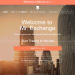 当サイト史上最高額の被害報告が・・・Mr.Exchangeはやっぱり駄目なのか?