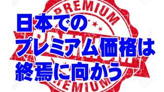 日本の仮想通貨プレミアム価格は終わりを告げ、韓国プレミアム価格も急激に縮小