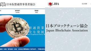 国内の仮想通貨団体は4月に統合の報道、自主規制団体は1つにまとまる?