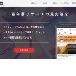 日本国内でも若い世代に受け入れられている?仮想通貨の実態