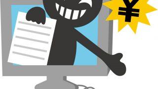 コインチェックが停止し、不安になっているユーザーを狙った詐欺が横行