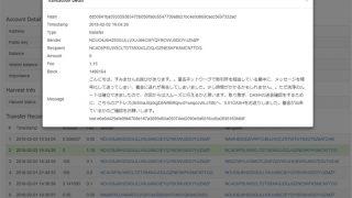 コインチェックで盗難されたハッカーはNEMの資金洗浄のために動き出す