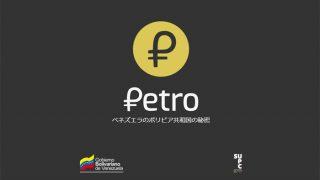 ベネズエラ国民はBitcoin購入に走る。あれ?ペトロは?