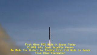 Qtumロケット宇宙へ(笑)世界初、Qtumブロックチェーンノードが搭載されたロケットが飛んだ!?
