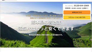 熊本県の電力会社熊本電力は風力発電でマイニング事業に参加