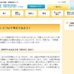 日本銀行、仮想通貨の今の不安定な状況と将来への可能性を語る