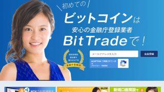 ビットトレード、シンガポール企業に経営権譲渡を発表