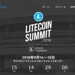 Litecoinサミット初の開催へ、9月14~15日サンフランシスコにて