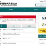 日本仮想通貨交換業協会、金融庁から権限を承認
