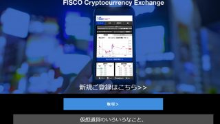 ZaifがFisco Cryptocurrency Exchange(FCCE)に事業を移管