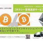 (株)日の丸リムジンが仮想通貨支払いの実証実験がスタート