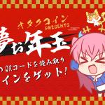 オタクコイン、追加登録キャンペーン&お年玉動画公開!