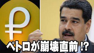 ペトロ崩壊直前!米国政府はグアイド国会議長を暫定大統領として支持