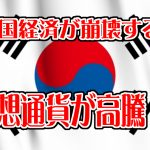 韓国経済が崩壊すると仮想通貨が高騰する可能性があるとか無いとか