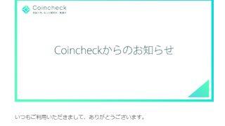 コインチェック、ビットコインSVを日本円で交付することを発表