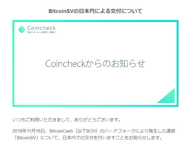 コインチェックから日本円を出金。振込までの日数は3営業日!