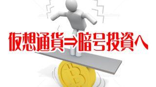 """政府は仮想通貨を「暗号資産」に名称変更する""""暗号資産法案""""を閣議決定"""