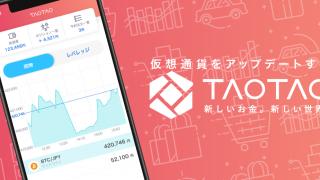 Yahoo出資のTaoTaoが5月中旬に暗号資産取引所を開設